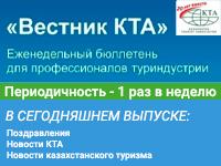 """Электронная газета """"Вестник"""" КТА"""