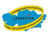 """ОЮЛ в форме Ассоциации """"Национальная Конфедерация работодателей (предпринимателей) Республики Казахстан"""""""