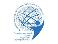 """ТОО """"Сертификационный центр индустрии гостеприимства"""" (СЦИГ)"""