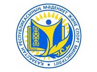 Совета по туризму при Министерстве культуры и спорта Республики Казахстан (МКС РК)